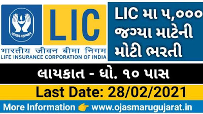 Life Insurance Corporation of India Recruitment 2020-21