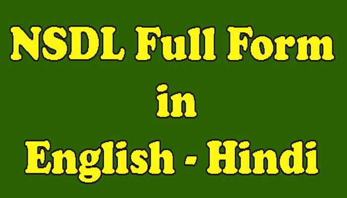 NSDL Full Form in Hindi - एन.एस.डी.एल क्या है?