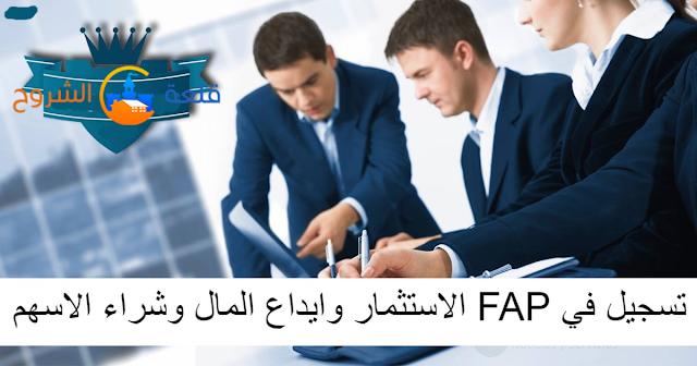 تسجيل في FAP الاستثمار وايداع المال وشراء الاسهم