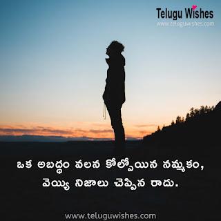 nammakam quotations telugu