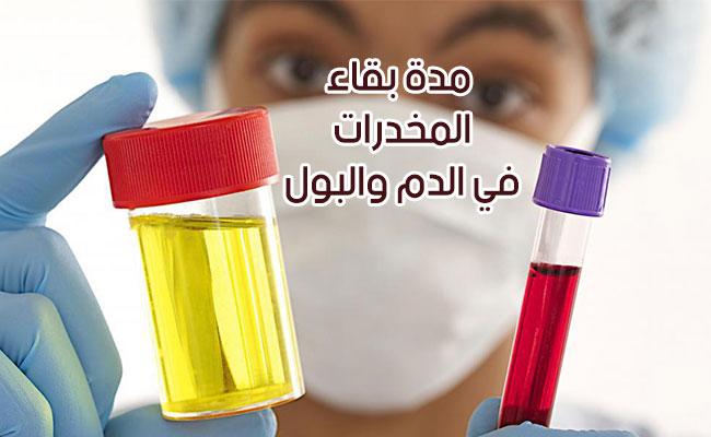 مدة بقاء المخدرات في الدم والبول
