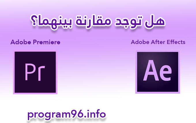 الفرق بين Adobe Premiere و Adobe After Effects