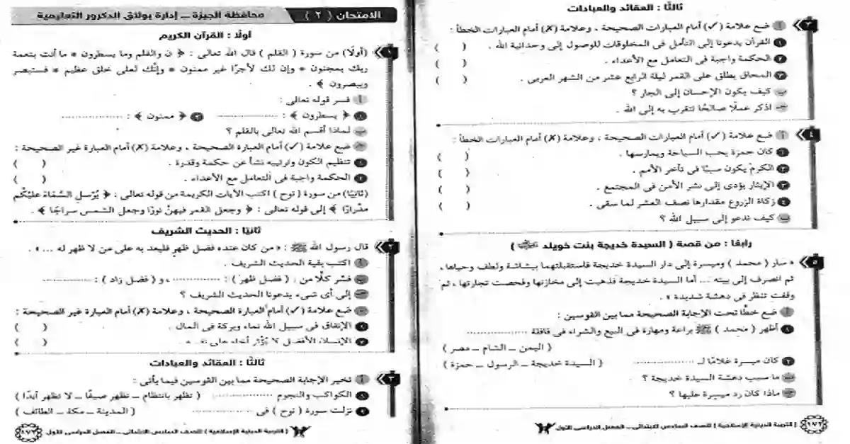 امتحانات التربية الدينية الاسلامية للفصل الدراسي الاول 2020 للصف السادس ادارات العام الدراسى 2019/2018