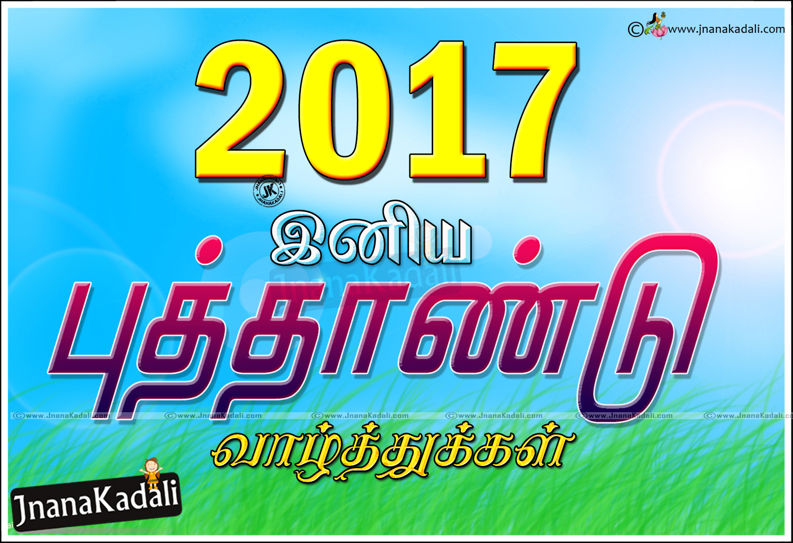 Happy new year 2017 greetings quotes wishes with hd wallpapers in happy new year 2017 greetings in tamil tamil new year greetings best new year tamil quotes hd wallpapers tamil greetings in tamil font 4k tamil new year m4hsunfo