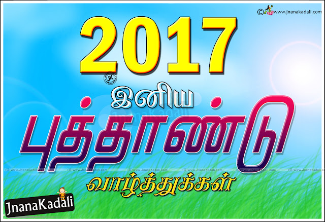 Happy New year in Tamil, online Tamil new year Greetings, Best New year Quotes hd wallpapers in Tamil