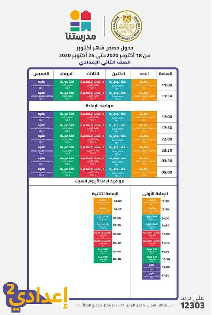 متجدد .. جدول مواعيد قناة مصر التعليمية للصف الثاني الاعدادي قناة مدرستنا التعليمية 2021