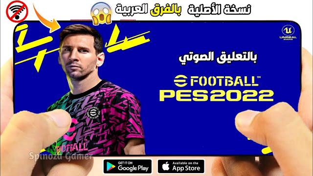 تحميل لعبة بيس 2022 موبايل بالفرق العربية بدون انترنت حتما ستعشقها - eFootball PES 2022 Mobile