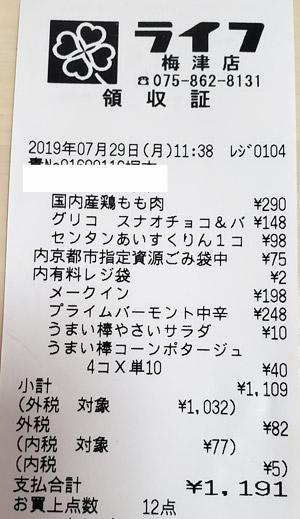 ライフ 梅津店 2019/7/29 のレシート