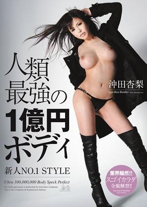 Anri Okita cô nhân viên dâm đãng MIDE-225 Anri Okita