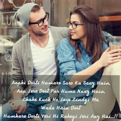 Love Shayari, Aapki Dosti Hamare Suro Ka Saaz