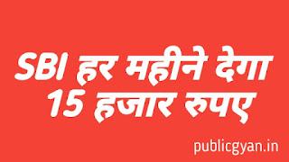 SBI हर महीने देगा 15 हजार रुपए