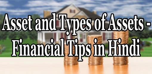 Asset and Types of Assets - Financial Tips in Hindi