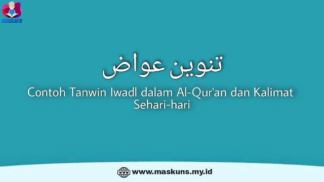 Contoh Tanwin Iwadl