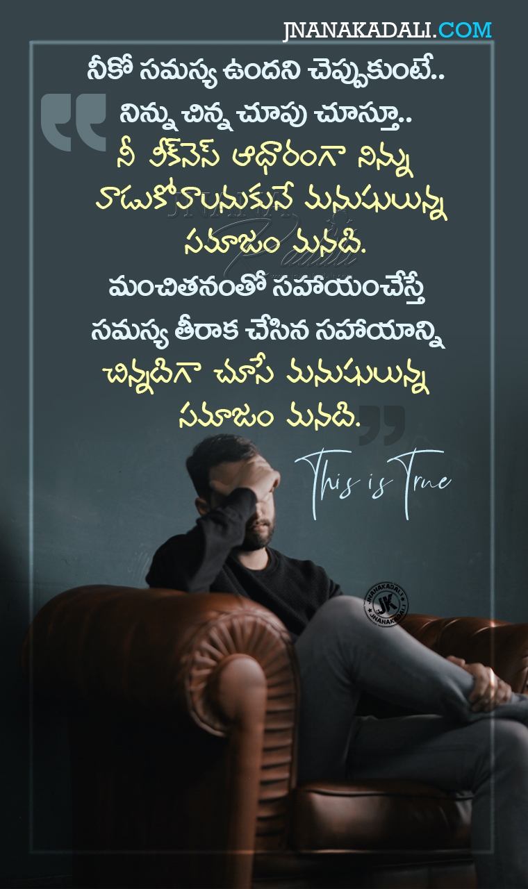 Telugu True Motivational Quotes Famous Life Changing Words For Better Life In Telugu Free Download Jnana Kadali Com Telugu Quotes English Quotes Hindi Quotes Tamil Quotes Dharmasandehalu Tamil kadhal kavithaigal hd images. telugu true motivational quotes famous