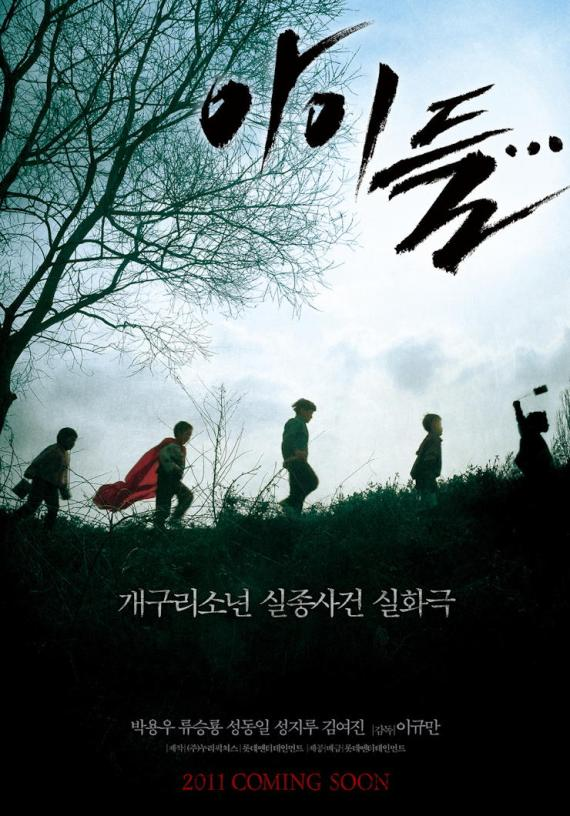 http://www.yogmovie.com/2018/01/children-ahyideul-2011-korean-movie.html