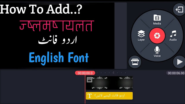 how to add custom Hindi Urdu or English Fonts in Kinemaster, how to add custom fonts, hindi Urdu fonts in Kinemaster,Kinemaster hindi urdu fonts,add custom fonts in Kinemaster, Hindi urdu fonts for Kinemaster,how to use custom fonts on Kinemaster,how to add Urdu Hindi fonts in kinemaster, Kinemaster main Hindi Fonts kesy add kryn,custom Hindi Fonts,