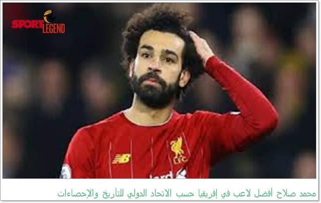 محمد صلاح أفضل لاعب في إفريقيا حسب الاتحاد الدولي للتأريخ والإحصاءات
