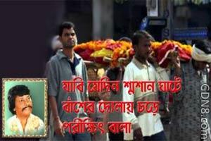 Jabi Jedin Sosan Ghate Lyrics - Parikshit Bala