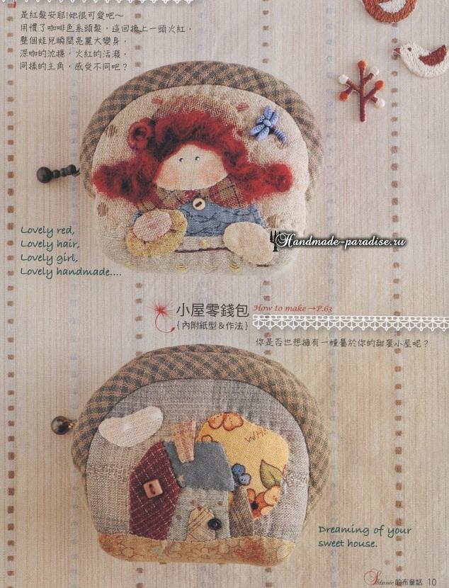Журнал «Shinnie Quilt». Кошельки и сумочки в технике пэчворк (3)