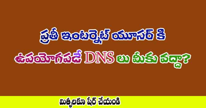 dns server, best dns for fast browsing, popular dns