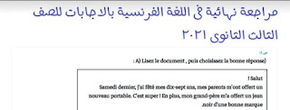 مراجعة نهائية لغة فرنسية للثانوية العامة بنظامها الجديد