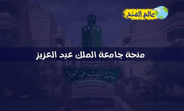منحة جامعة الملك عبد العزيز لدراسة البكالوريوس في السعودية 2022