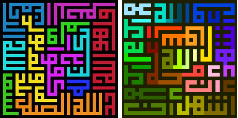 Kufic Style Arabic Calligraphy