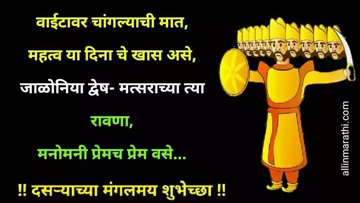 Dasara messages marathi