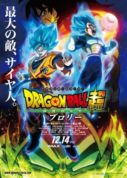descargar Dragon Ball Super: Broly, Dragon Ball Super: Broly español