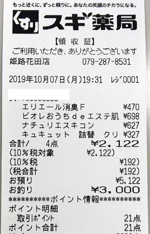 スギ薬局 姫路花田店 2019/10/7 のレシート