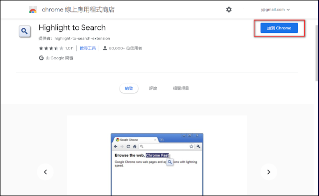 【Highlight to Search】 超方便的【Google牌】取詞搜尋器(Chrome / Edge 擴充功能)