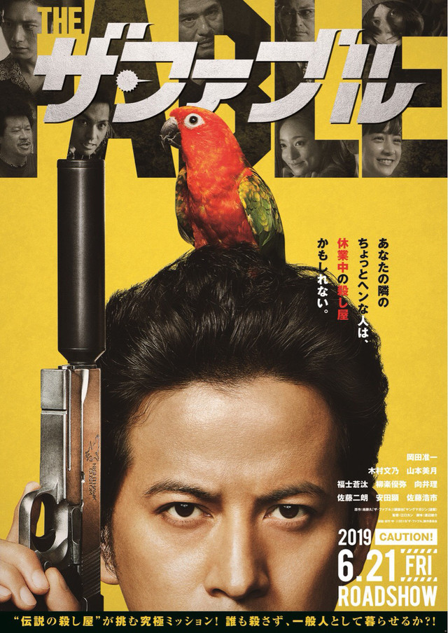 Sinopsis The Fable / Za Faburu / ザ・ファブル (2019) - Film Jepang