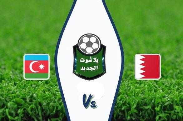 منتخب إذربيجان يتفوق علي منتخب البحرين في اللقاء الودي الذي أقيم اليوم بثلاثية