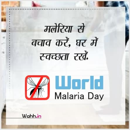 World Malaria Day Messages  Greetings