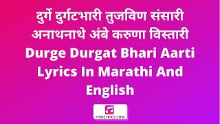 Durge Durgat Bhari Lyrics In Marathi And English - दुर्गे दुर्गटभारी | दुर्गा देवी आरती