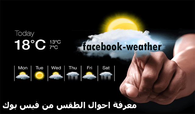 معرفة احوال الطقس من الفيس بوك facebook-weather