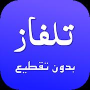 تحميل تطبيق بث مباشر لجميع القنوات - Tilfaz Free لمشاهدة أشهر القنوات العالمية و العربية