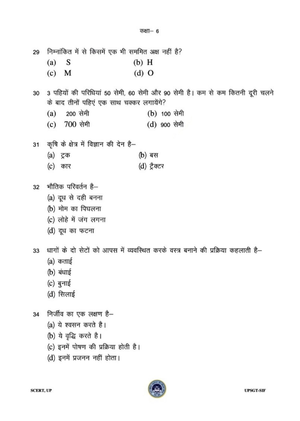कक्षा 6 के प्रश्न पत्र का प्रारूप यहां से करें डाउनलोड -6