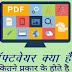 Software Kya Hai - सॉफ्टवेयर क्या है?  पूरी जानकारी हिंदी मै।