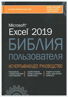 Excel 2019. Библия пользователя - Майкл Александер, Ричард Куслейка