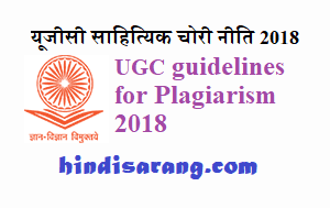 ugc-notification-for-plagiarism-2018