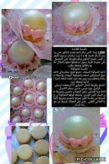 حلويات ام وليد للاعراس.oum walid halawiyat 120