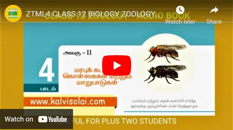kalvisolai-kalviseihi-padasalai-kalvikural-kaninikkalvi-CLASS 12 BIOLOGY ZOOLOGY - பாடம் 4 மரபுக் கடத்தல் கொள்கைகள் மற்றும் மாறுபாடுகள் - 1 MARK QUESTIONS.