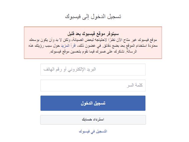 تفاصيل اسباب تعطل موقع فيس بوك عن العمل اليوم 14-3-2019