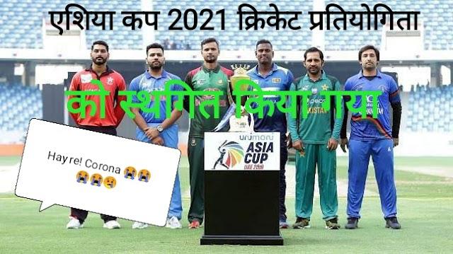 एशिया कप 2021 क्रिकेट प्रतियोगिता को स्थगित किया गया है। Asia cup news