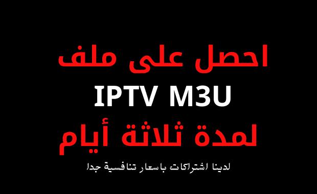 احصل على ملف IPTV M3U لمدة 3 أيام