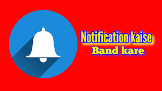 Mobile Me Notification Kaise Band Kare