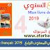 التوزيع السنوي للغة الفرنسية Mon livre de français 2019 المستوى الرابع ابتدائي