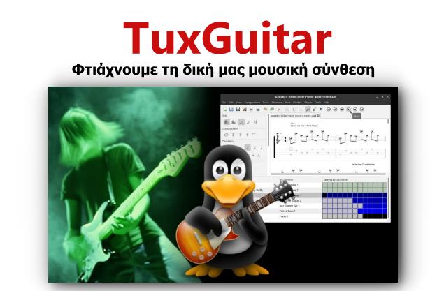 TuxGuitar - Δωρεάν πρόγραμμα μουσικής σύνθεσης