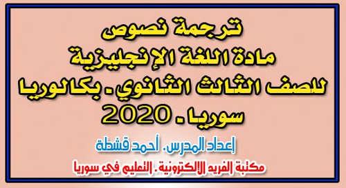 كتاب العربي بكالوريا علمي سوريا 2020 pdf